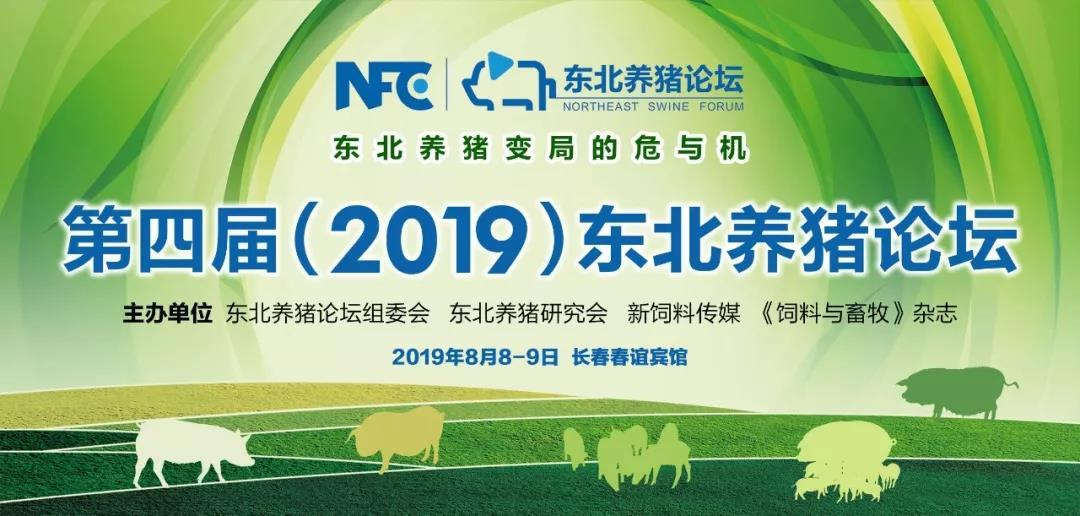 第四届(2019)东北养猪论坛 相约八月长春