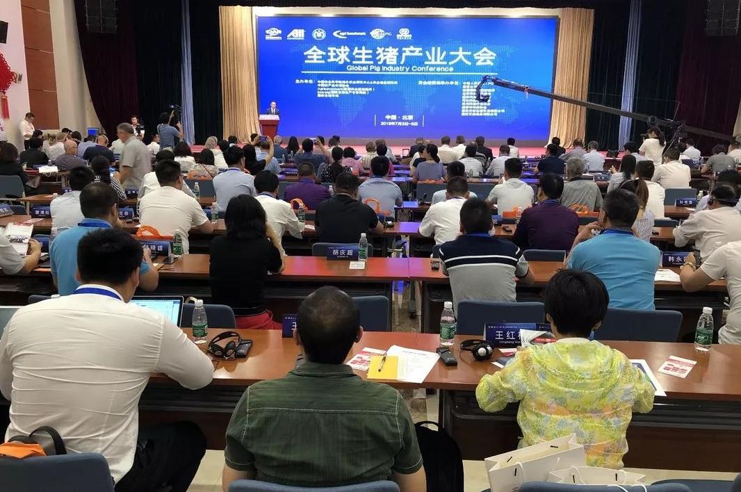 全球生猪产业大会在京召开,生猪产业五大趋势不以意志为转移