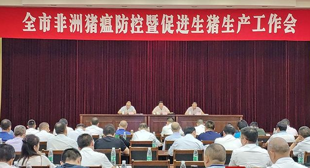 四川自贡召开生猪生产工作会,部署非瘟防控和恢复生猪生产
