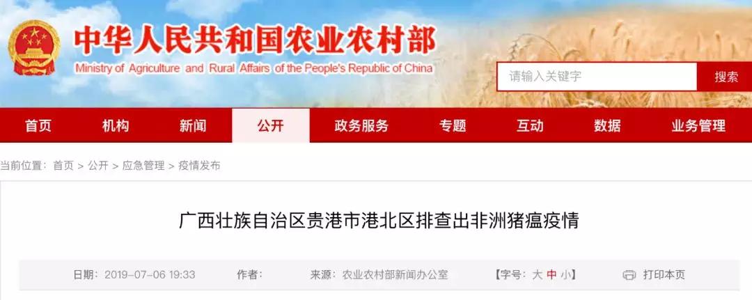 连发2起,广西贵港排查出非洲猪瘟疫情!