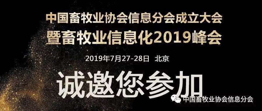 中国畜牧业协会信息分会成立大会暨畜牧业信息化2019峰会