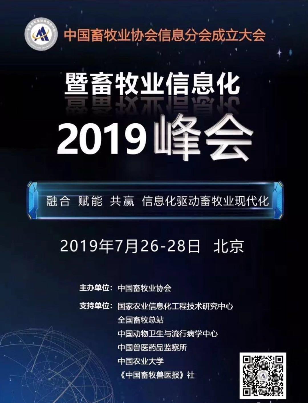 中国畜牧业协会信息分会,聚焦畜牧信息化 !