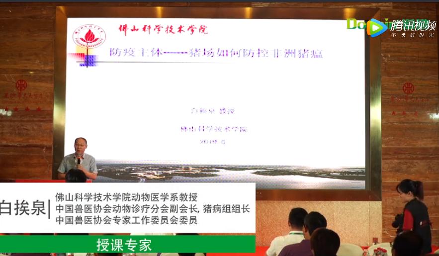 非洲猪瘟天网防控高峰论坛白挨泉教授讲课