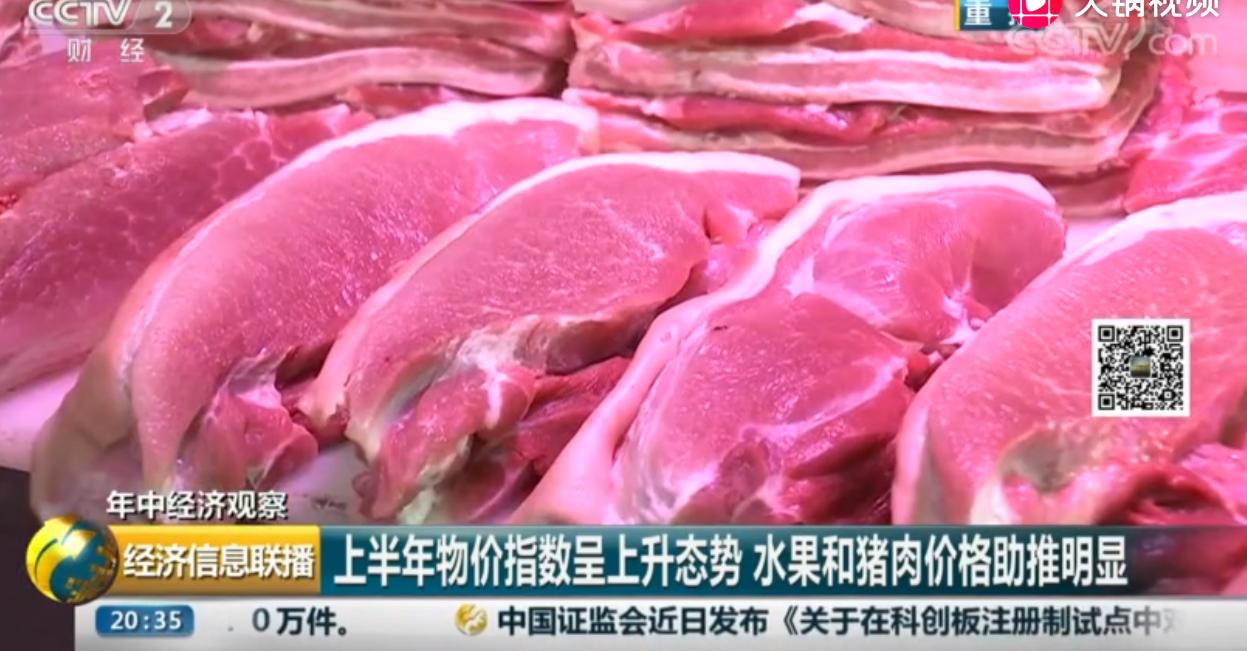 央视财经:上半年CPI呈上升态势 猪肉价格助推明显