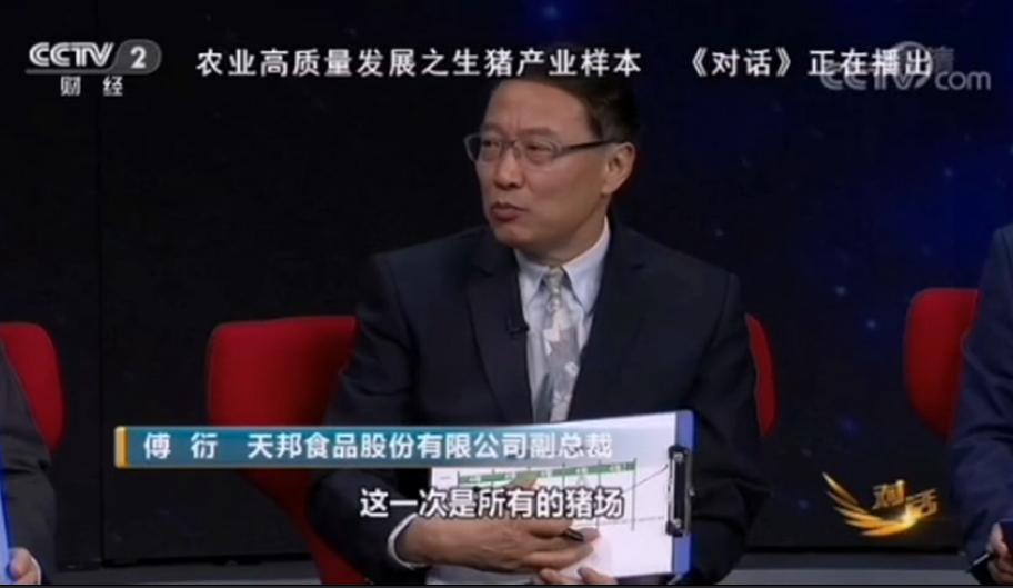央视《对话》节目:农业高质量发展之生猪产业样本