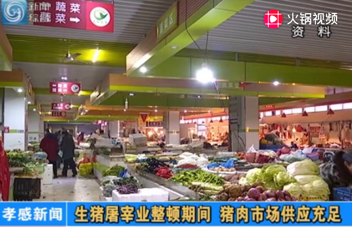 湖北孝感:生猪屠宰业整顿期间,猪肉市场供应充足