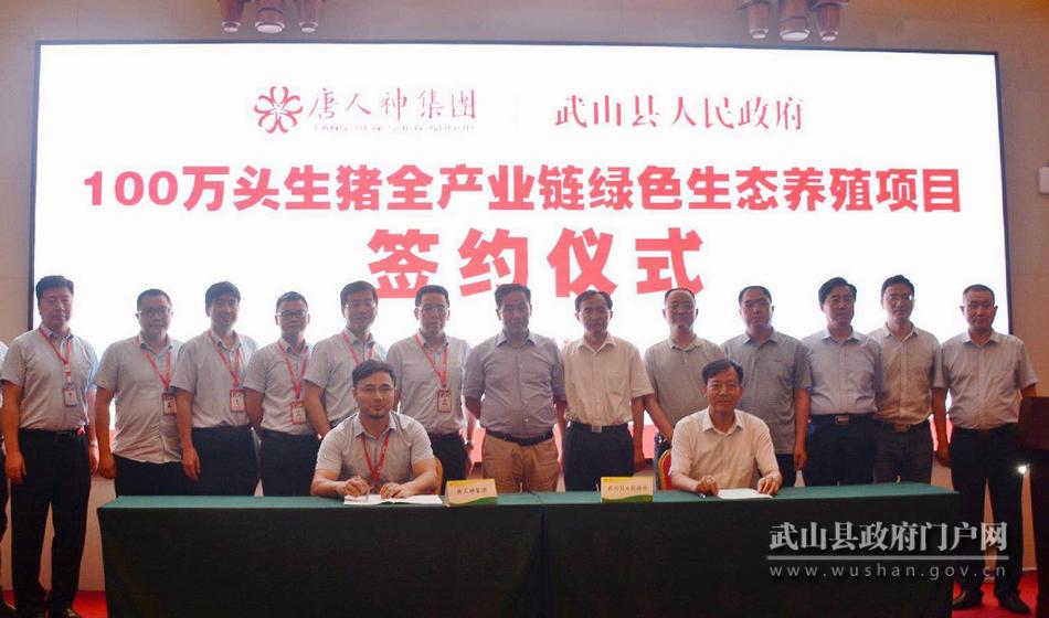 武山县与唐人神集团100万头生猪全产业链绿色生态养殖项目成功签约