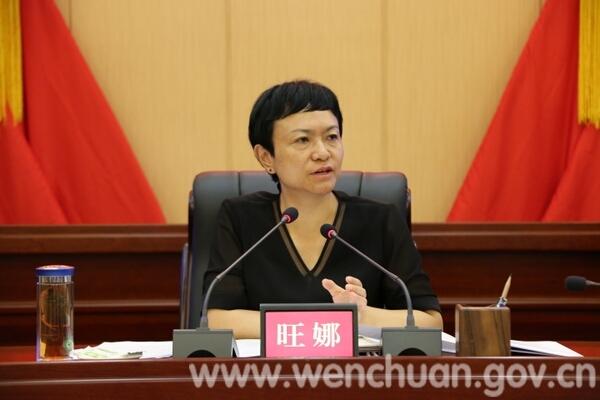 汶川县召开非洲猪瘟防控工作会议