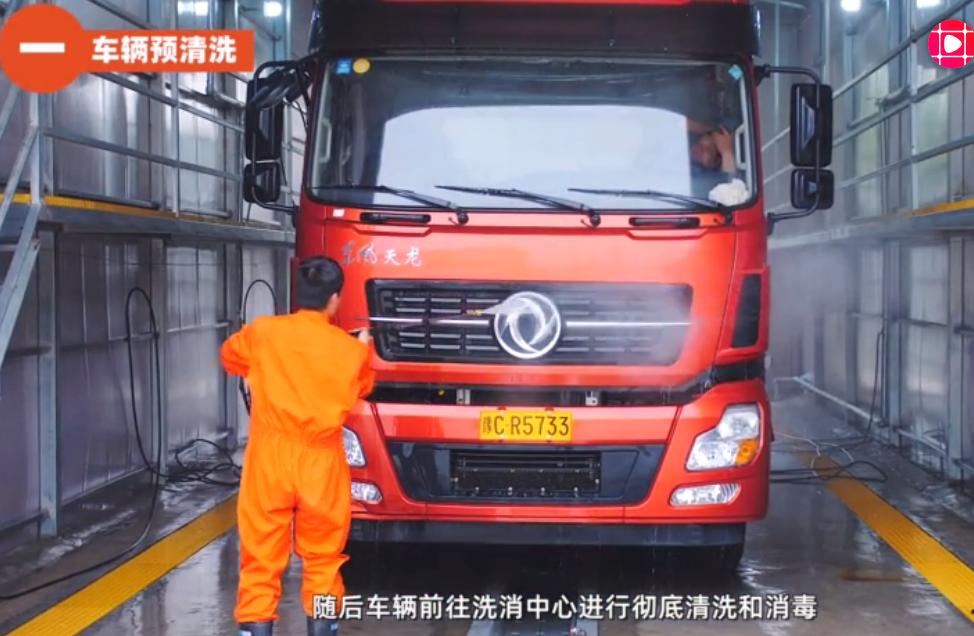 猪场生物安全之运输车辆洗消流程