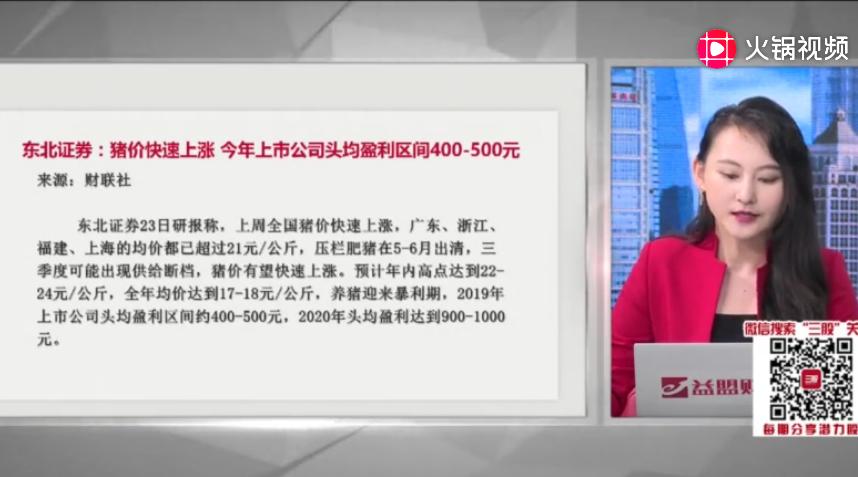 东北证券:猪价上涨 今年上市公司头均盈利区间400-500元