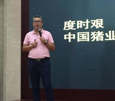 王中:度时艰,中国猪业如何突围?赢未来,代理商如何转型升级?