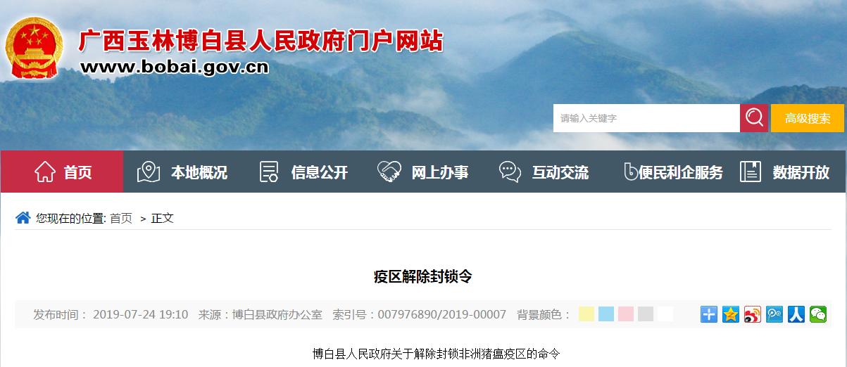 7月24日广西博白疫区解除封锁令