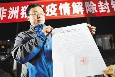 连续6周未发现新病例,贵州省都匀市非洲猪瘟疫区解除封锁