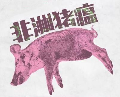 生猪调运又惹祸!辽宁省康平县和西丰县外省调入生猪查出非瘟疫情