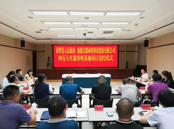 新疆尉犁县50万头生猪养殖基地项目正式签约,助推群众持续稳定增收