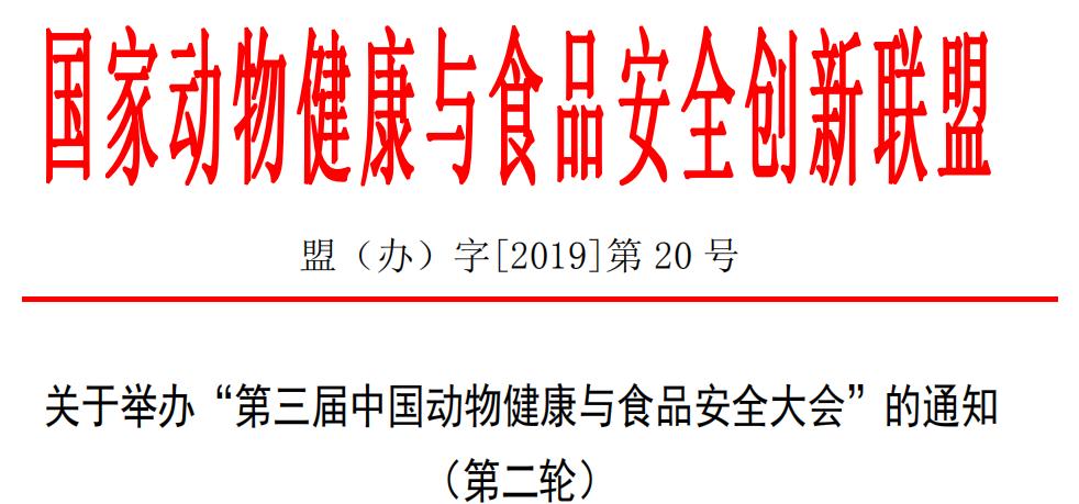 """关于举办""""第三届中国动物健康与食品安全大会""""的通知"""