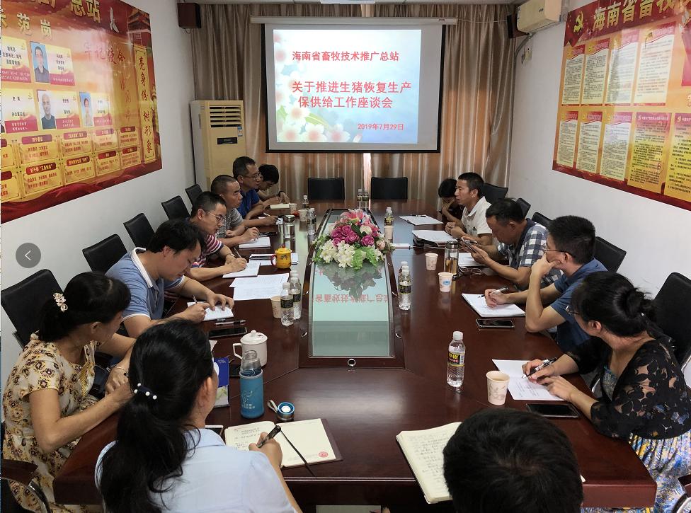 海南省畜牧技术推广总站组织召开推进生猪恢复生产保供给工作座谈会