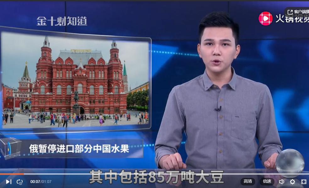 对华出口85万吨大豆,俄罗斯突然宣布:暂停从中国进口这些产品