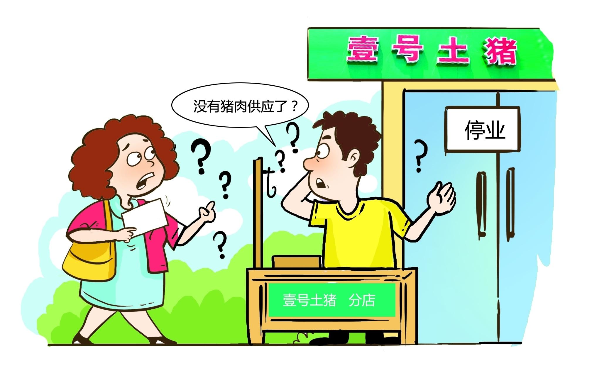 """供应短缺,""""壹号土猪""""退出扬州,曾在当地开设10多家分店"""
