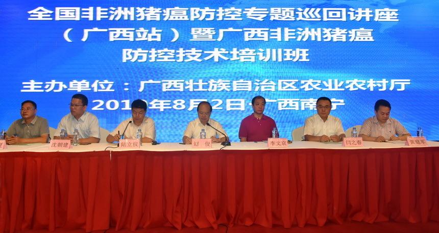 广西非洲猪瘟防控技术培训班在南宁举行