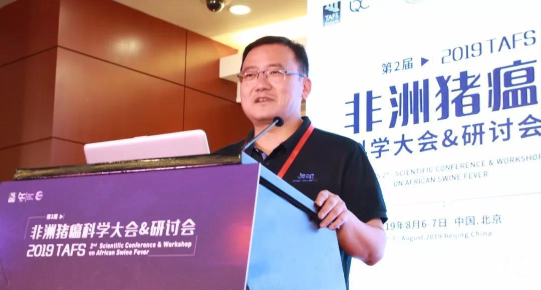 吴晓东研究员:谈非洲猪瘟的诊断和防控