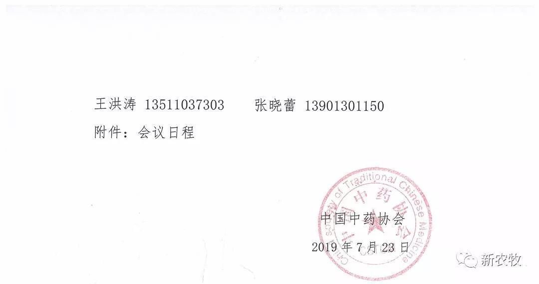 中国中药协会文件