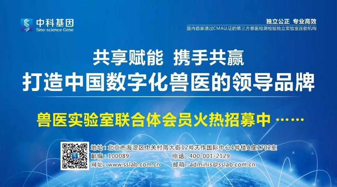 中国中药协会中兽药与饲料专业委员会成立大会