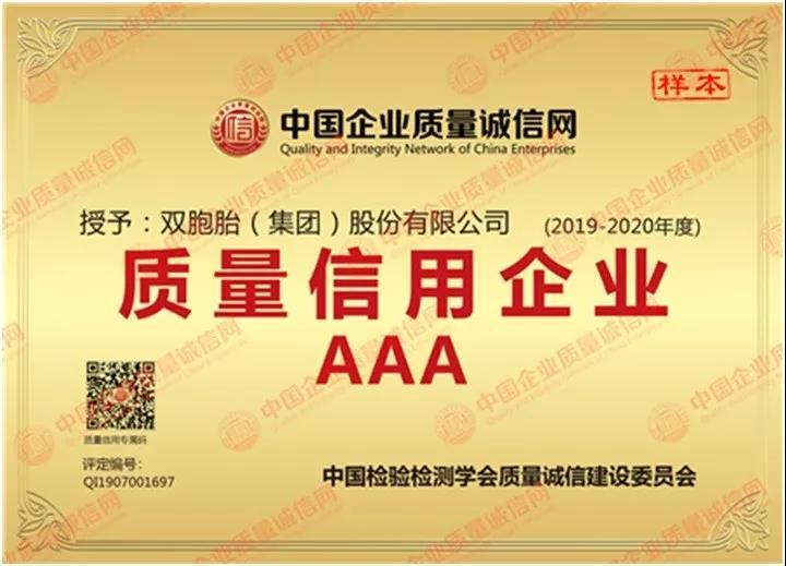 """双胞胎(集团)股份有限公司荣获国家""""AAA级质量信用企业"""""""