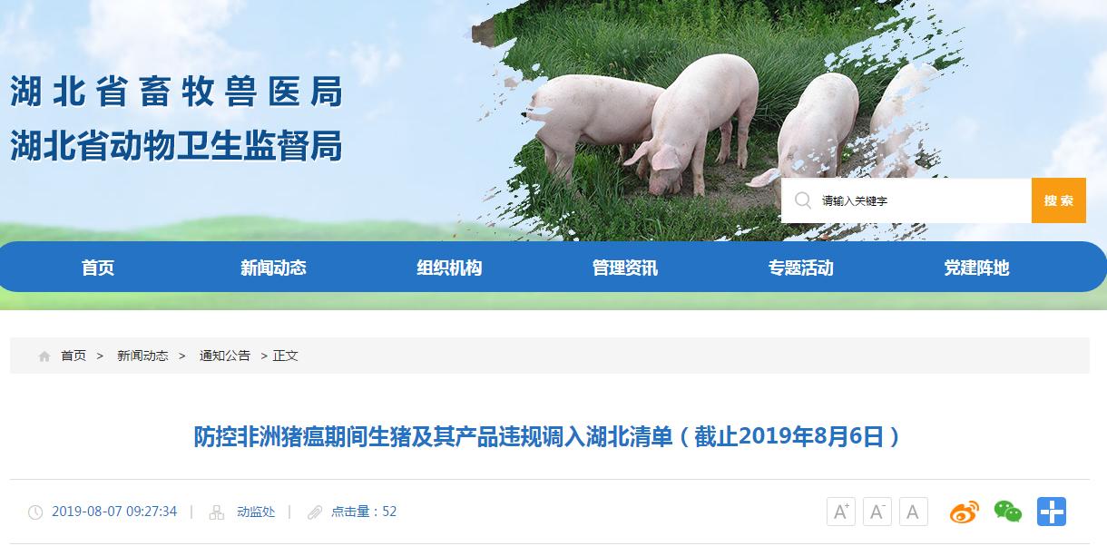 防控非洲猪瘟期间生猪及其产品违规调入湖北清单
