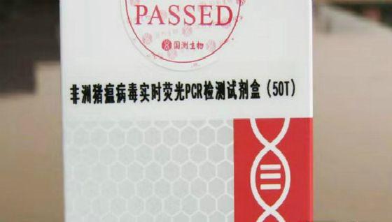 让检测更轻松、快速、准确!湖南国测生物成功研发出非洲猪瘟病毒检测试剂盒