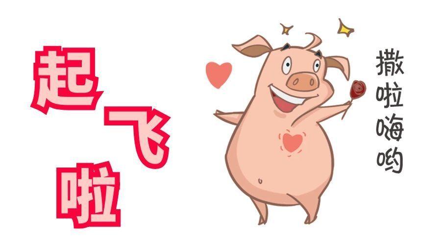 猪粮比进入红色预警区域,不排除国家出手宏观调控猪价
