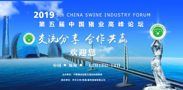 2019第五届中国猪业高峰论坛