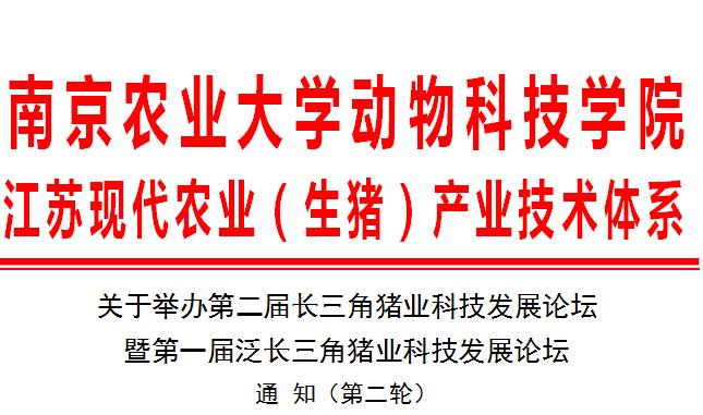 第二届长三角猪业科技发展论坛 通 知(第二轮)