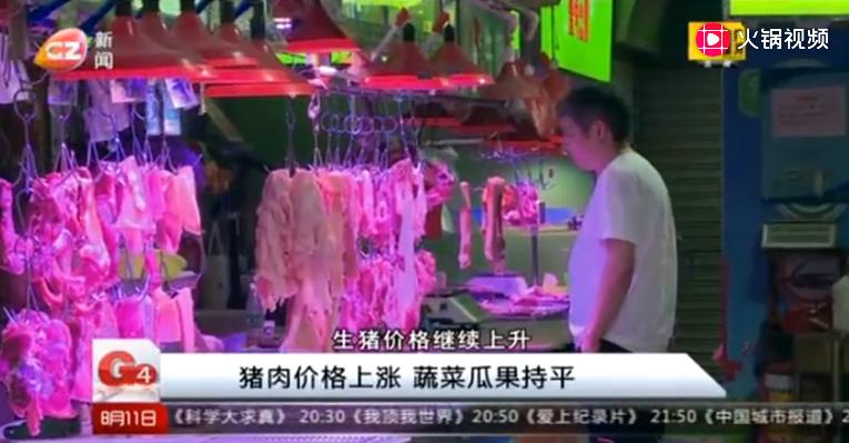 猪肉价格明显上涨,蔬菜瓜果持平