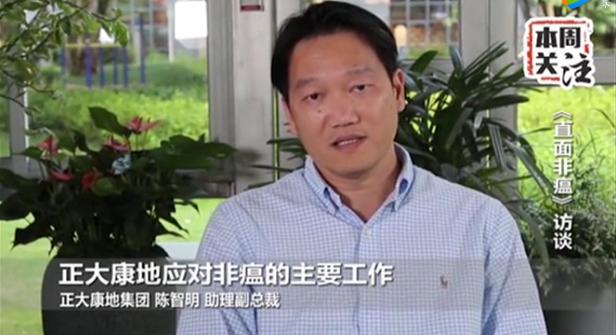 正大康地陈智明助理副总裁分享防控非洲猪瘟的理念与做法
