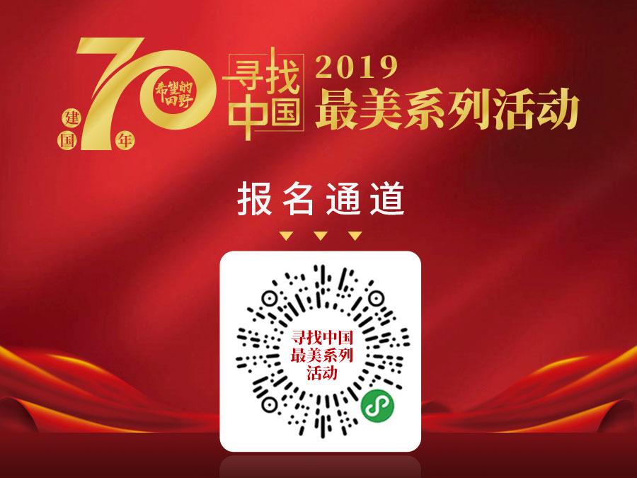 """""""建国70年 希望的田野——2019寻找中国最美系列活动""""报名进行时"""