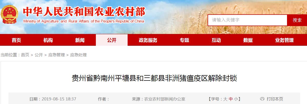 平塘县和三都县解除疫区封锁