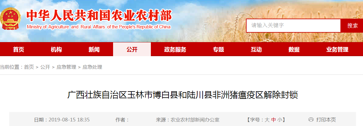 博白县和陆川县解除疫情封锁