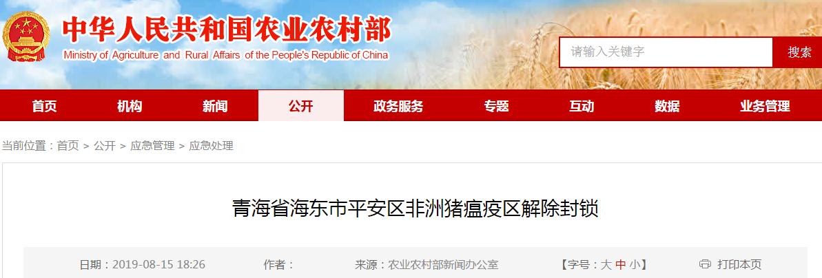 青海海东平安区疫区解除封锁