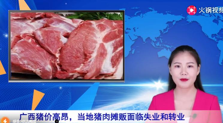 """广西猪价""""一飞冲天""""?当地猪肉摊贩利润微薄,面临失业和转业"""