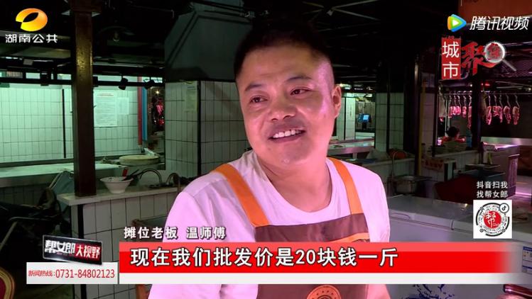湖南猪肉价格四连涨 迎来历史最高价