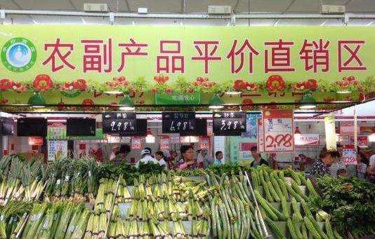 农副产品平价商店