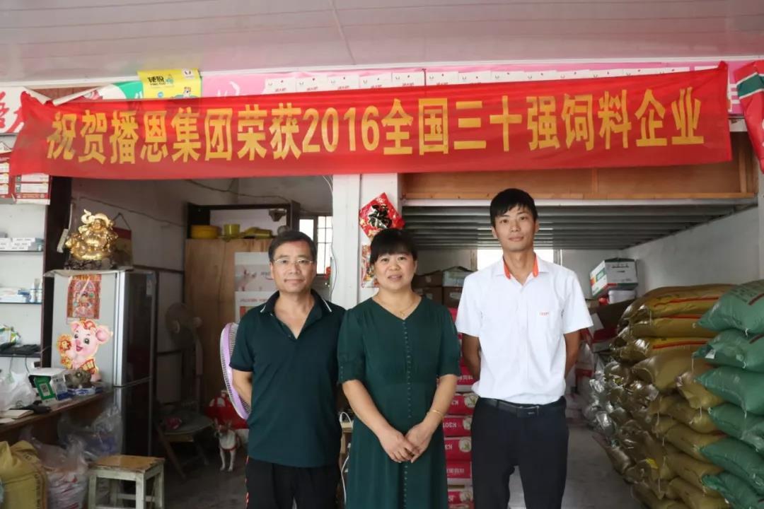 宿州经销商李鹏、朱银芝夫妇
