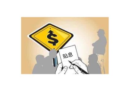 安徽省对生猪养殖实施贷款贴息支持