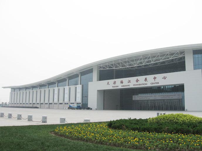 2019中国·天津名优畜产品暨肉类与食品进出口博览会的通知