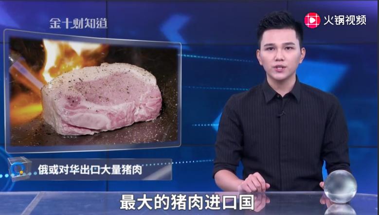 100万吨俄罗斯猪肉或出口中国!巴西猪肉坐地起价是主因?