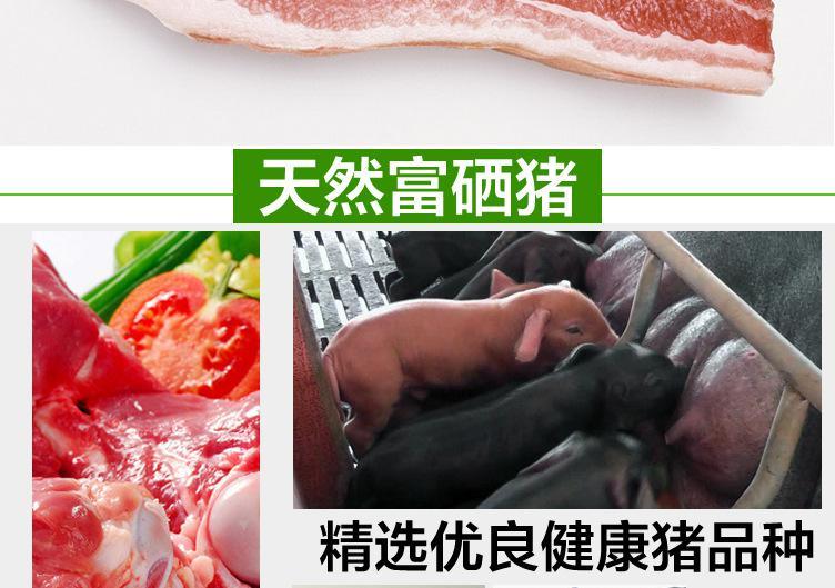 富硒食品日渐走红 富硒猪肉或将问世