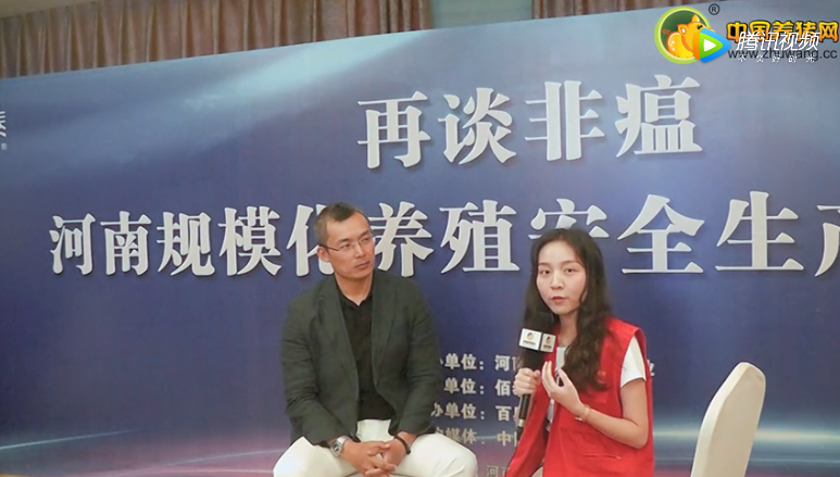 河南规模化养殖大会 百奥明中国总经理 安纲先生