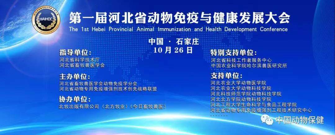 河北省动物免疫与健康发展大会