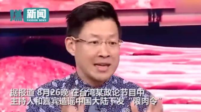 """继""""吃不起榨菜""""后,台湾媒体又造谣大陆人每天只能买2公斤猪肉"""